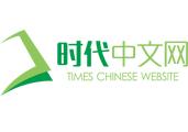 时代中文网